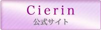Cierin公式サイト